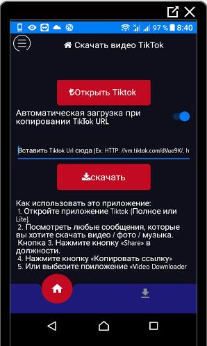 Скачать видео с Тик Тока через приложение