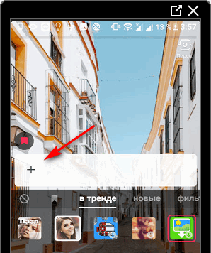 Добавить фото в пользовательский фон Тик Ток