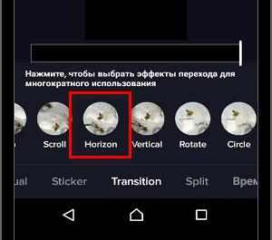 Horizon эффект