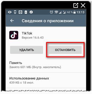 Остановить приложение Тик Ток