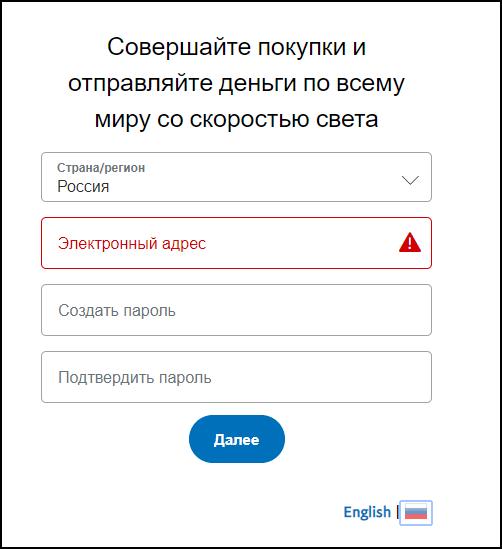 Регистрация в Pay pal