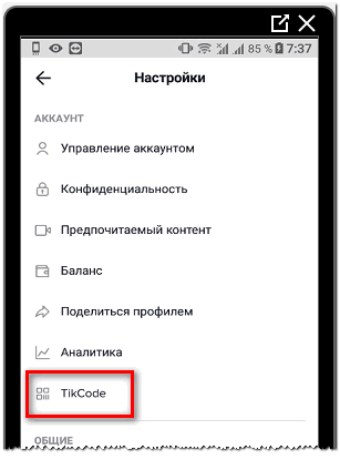 Посмотреть Тик Код пользователя