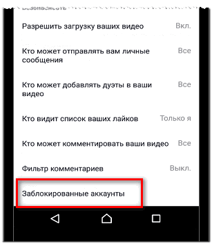 Заблокированные аккаунты в Тик Токе