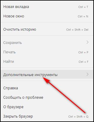 Дополнительные инструменты в Яндекс.Браузере