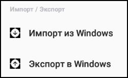 Импорт из Windows