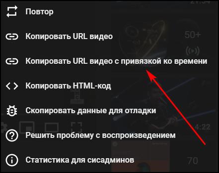 Копировать URL с привязкой по времени