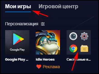 Мои игры -a Системные приложения