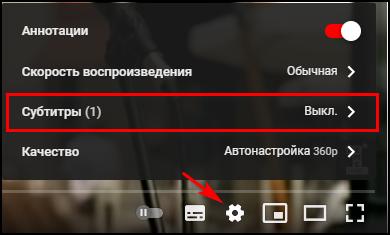 Настройки - Субтитры