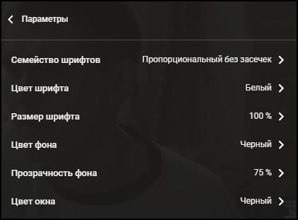 Параметры субтитров