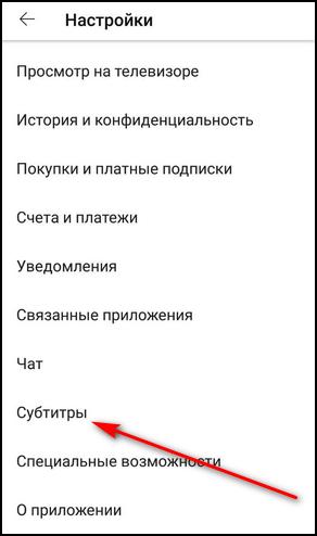 Субтитры