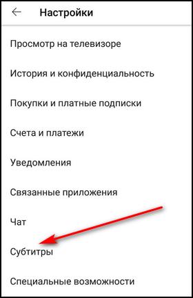 Субтитры в приложении