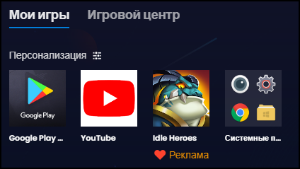 Ярлык YouTube