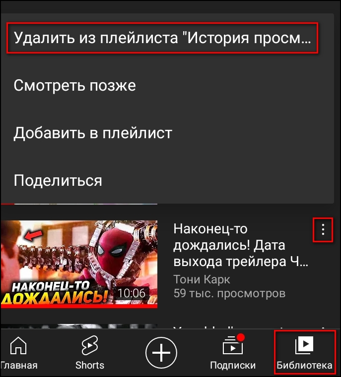 Удаление истории просмотров в YouTube