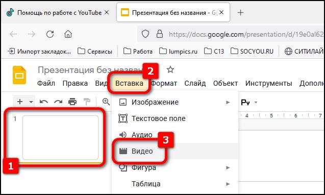 добавление видео в google презентацию