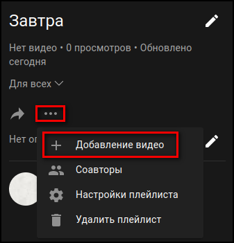 Способы управления плейлистами на YouTube: создание, удаление