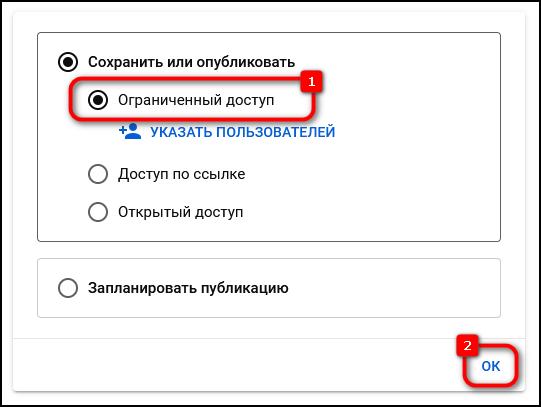 Изменение параметров доступа к видео