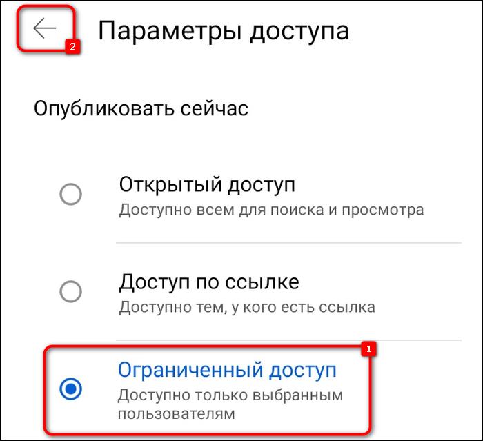 Изменение параметров доступа видео в Ютубе