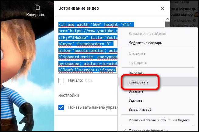копирование кода для врезки видео с ютуба