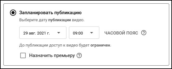 Настройка отложенной публикации видео на Ютубе
