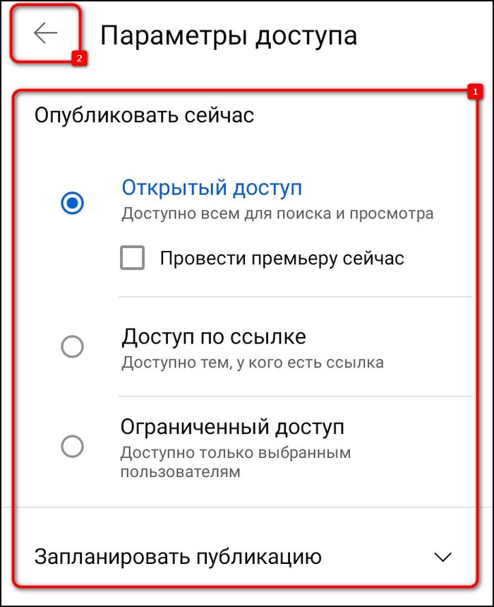 Настройка параметров доступа ролика на Ютубе в приложении