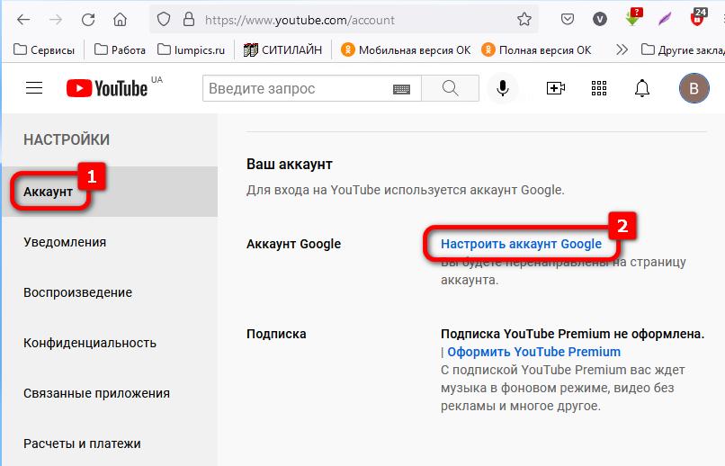 Переход в настройки аккаунта Google