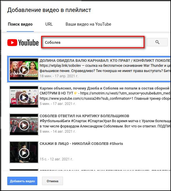 Поиск видео