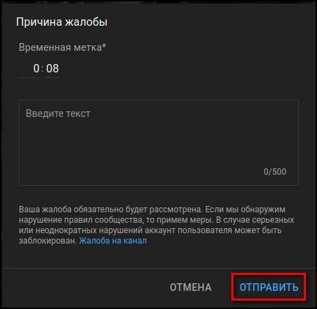 Способы удаления видео с канала YouTube