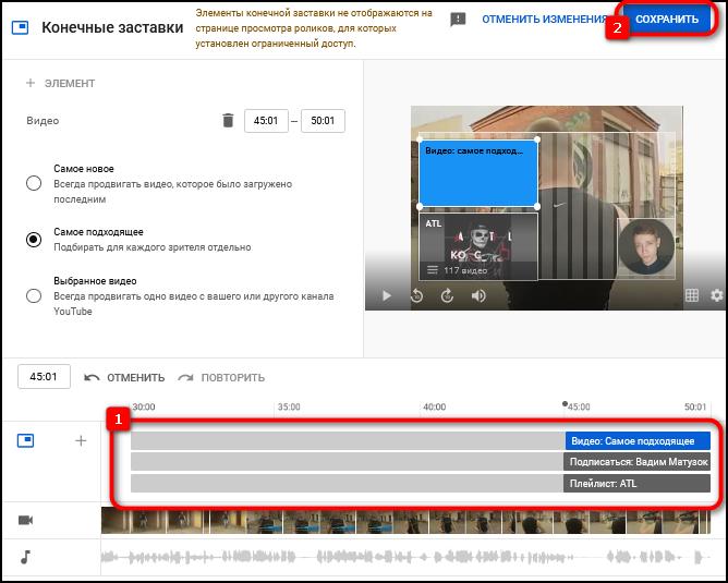 Расположение конечной заставки на таймлайне в Ютубе