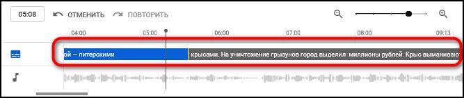 Расположение субтитров на таймлайне в Ютубе