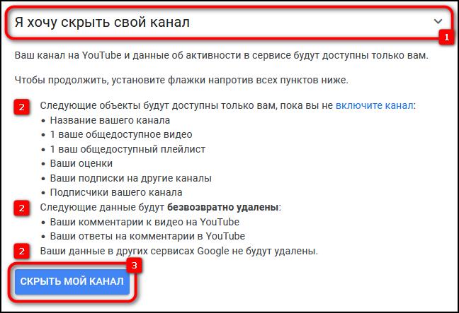 Скрытие канала на Ютубе