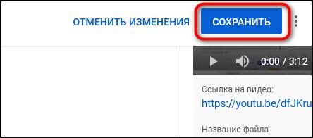 Сохранение изменений видеозаписи в Ютубе