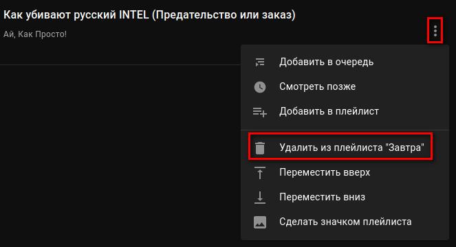 Удаление видео из плейлиста