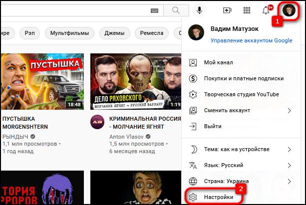 Вход в настройки аккаунта YouTube