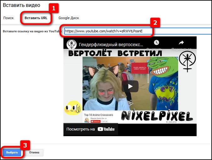 вставка ссылки на видео в google презентации