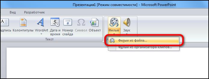 вставка видео из файла в powerpoint 2007