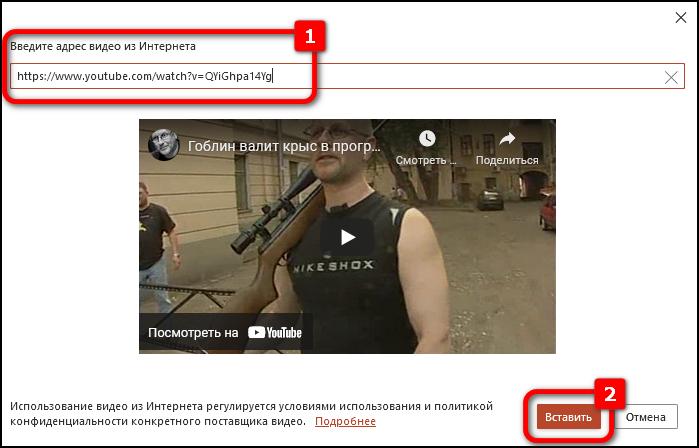 вставка видео в слайд powerpoint online