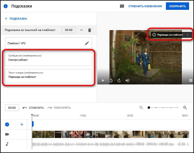 Ввод информации в подсказки на Ютубе