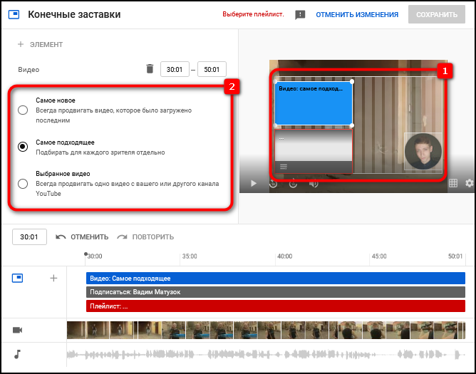 Выбор контента конечной заставки на Ютубе