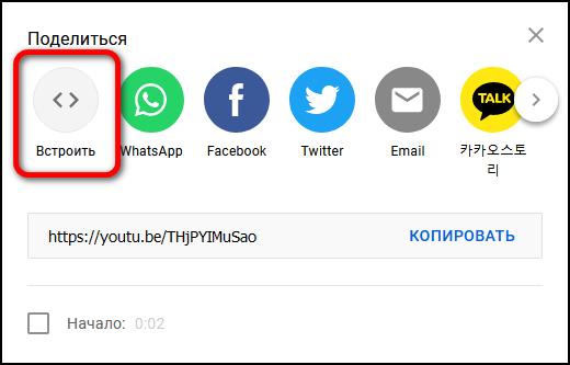 выбор опции врезки видео на youtube