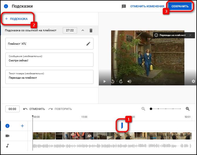 Выбор расположения подсказок на таймлайне в Ютубе