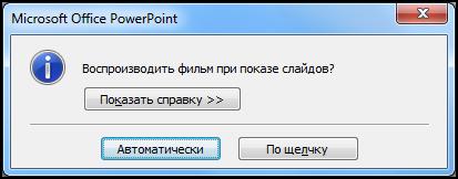 выбор режима воспроизведения роликов в powerpoint 2007