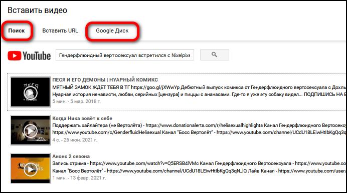 выбор способа добавления видео в google презентацию