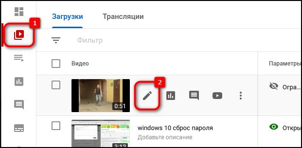 Выбор видео для изменения в Ютубе