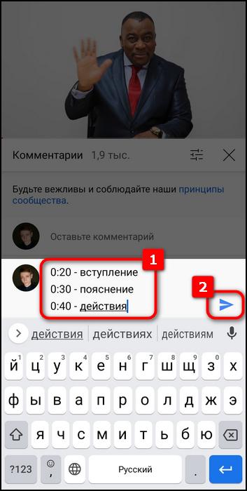 Добавление тайм-кодов в комментарии на Ютубе через телефон