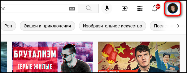Иконка профиля в YouTube