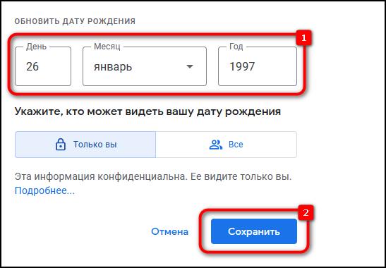 Изменение даты рождения Гугл на компьютере