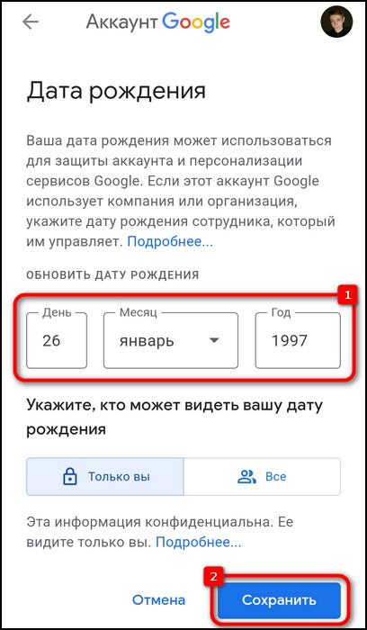 Изменение даты рождения в Гугл