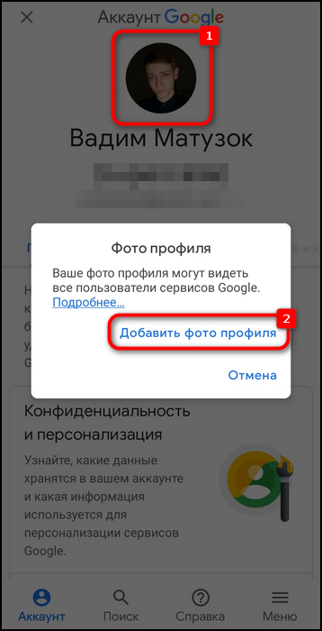 Изменение фотографии профиля в Гугл