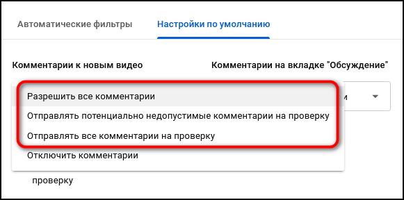 Изменение параметров комментирования