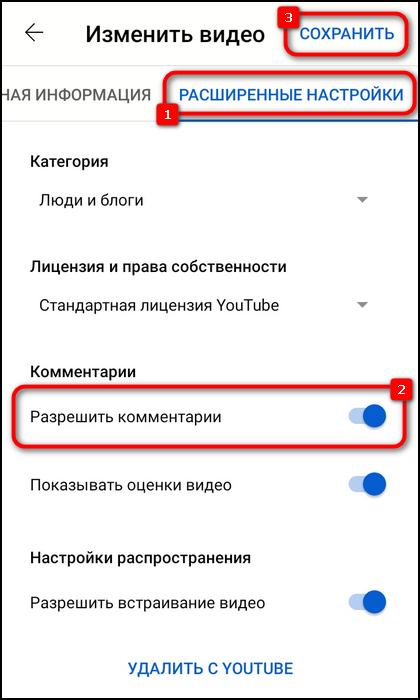 Изменение параметрво комментирования на телефоне